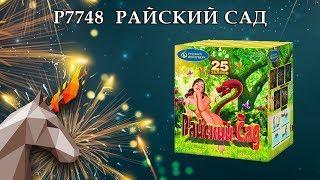 "P7748 Райский сад (1,25""х 25) пиротехника оптом ""огОнёк"""