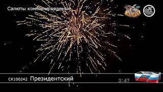 "Фейерверк + фонтан СК100242 Президентский (1"", 1,25"" х 242)"