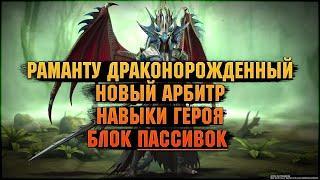 РАМАНТУ - Герой за новые миссии, новый арбитр - RAID Shadow Legends