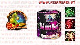 "MX1219A Simba от сети пиротехнических магазинов ""Энергия Праздника"""