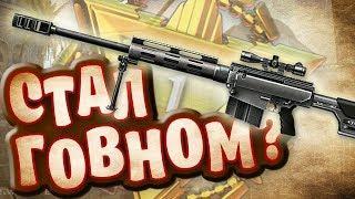 Warface: ЕГО СДЕЛАЛИ ГОВНОМ? РМ Bushmaster BA50 WARFACE