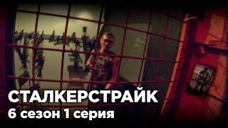 ВОЕНСТАЛЫ [СТАЛКЕРСТРАЙК] 1 Серия 6 Сезон