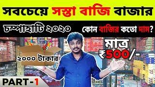 Champahati Bazi Bazar 2020|Cheapest Fireworks Market 2020|Cheapest Fireworks market in Kolkata 2020|