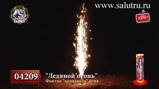 Купить фонтаны на свадьбу «Холодный огонь» в Самаре и Тольятти.