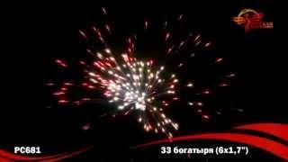 Фестивальные шары 33 богатыря РС681