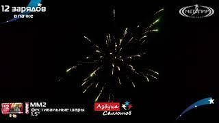 Фестивальные шары ММ2 12 залпов 1,5 калибр Мегапир