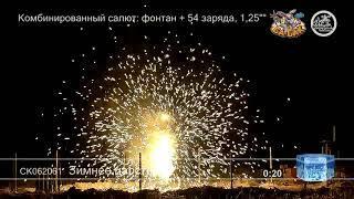"Фейерверк + фонтан СК062061 Зимнее царство (1,25"" х 61)"