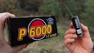 Петарда p6000. Самые мощные петарды p6000. Обзор на новые петарды p6000 и другие мощные петарды.