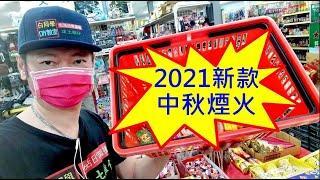 去買2021中秋最新款煙火 Convenience store shopping for fireworks 白同學放煙火