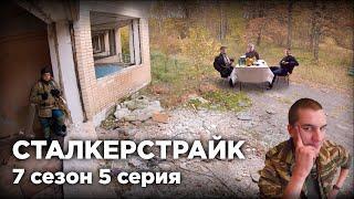 РОКИРОВКА [СТАЛКЕРСТРАЙК] 5 Серия 7 Сезон
