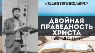 Двойная праведность Христа (Матфея 20:17-19) // Судаков С.Н.