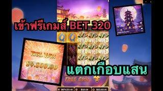 #SCR99TH EP.154 : ฟรีเกมส์ BET 320 แตกเกือบแสน [ Wild Fireworks ]