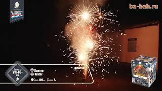 Фонтан пиротехнический VH-FO-09 Кратер / Krater