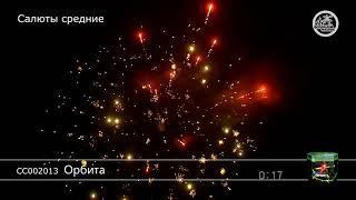 СС002013 Орбита