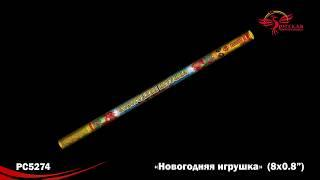 """PC5274  Римские свечи Новогодняя игрушка 8х0.8"""" производитель Русской Пиротехники"""