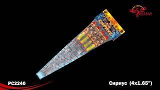 Ракеты Сириус РС2240