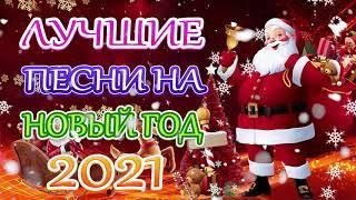 ЛУЧШИЕ ПЕСНИ НА НОВЫЙ ГОД 2021- Сборник В Новогоднюю Ночь 2021