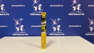 Цветной дым Желтый МДП9 Мегапир 60 сек фитиль
