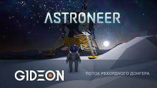 Стрим: Astroneer - Ищем Аполлон 11 и фейерверки