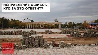 РЕМОНТ НОВОЙ ПЛОЩАДИ В ПЕТРОПАВЛОВСКЕ. СЕНТЯБРЬ 2019