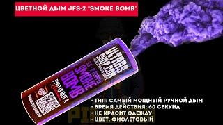 Цветной дым Jfs-2/purple Smoke Bomb фиолетовый