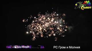 """Римская свеча """"Гром и Молния""""  """"Урал Салют"""""""