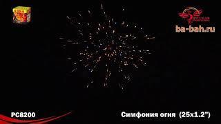 """Фейерверк РС824 / РС8200 Симфония огня (1,2"""" х 25)"""