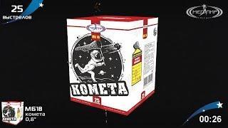 Батарея салютов Мегапир Комета МБ18