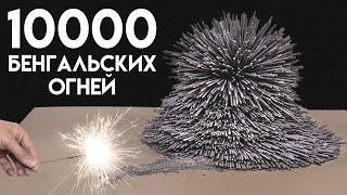 10000 БЕНГАЛЬСКИХ ОГНЕЙ / Невероятная цепная реакция