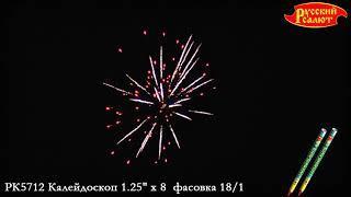 """Римские свечи РК5712 Калейдоскоп (1,25"""" х 8)"""