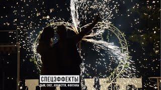 Спецэффекты на свадьбу в Ростове-на-Дону | GOF show