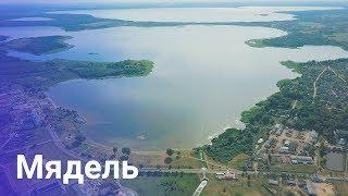 Города Беларуси. Мядель