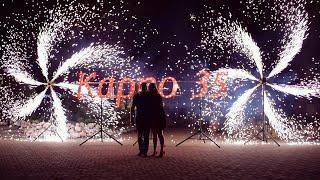 Пиротехническая надпись на день рождения | Ростов | GOF show