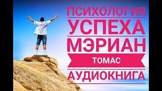 "ПСИХОЛОГИЯ УСПЕХА |Мэриан Томас| Аудиокнига  от канала ""Marina Media"""