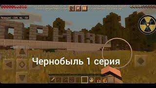 Сериал в Майнкрафт. Чернобыль 1 серия