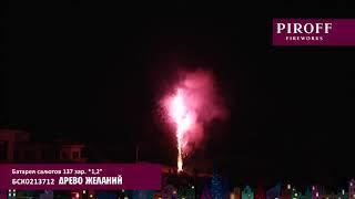 Большой фейерверк БСК0213712 ДРЕВО ЖЕЛАНИЙ PIROFF