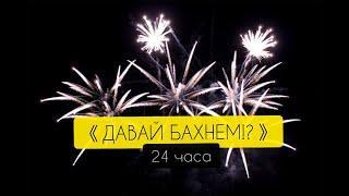 Фейерверки СПб «ДАВАЙ БАХНЕМ» Салюты СПб 2020
