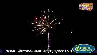 Большая батарея салютов Фестивальный 0,8;1;1,25 х 160