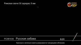 РС081030 Русская забава Римская свеча 30 залпов высотой до 6 м калибром 0,25 дюйма