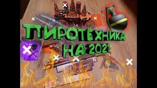 ПИРОТЕХНИКА НА НОВЫЙ 2021 ГОД× ( салюты, петарды,ракеты, римские свечи, фонтаны и так далее)^_^