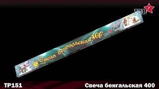 СВЕЧА БЕНГАЛЬСКАЯ 400 мм ТР 151