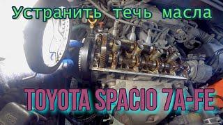 Как устранить течь масла  Toyota Spacio 7A-FE