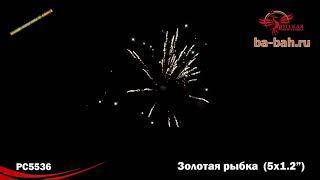"Римские свечи РС532 / РС5536 Золотая рыбка (1,2"" х 5)"