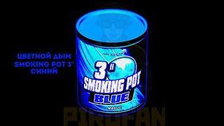 "Цветной дым ma0510/blue ""Smoking Pot 3"" дюйма"" синий/голубой"