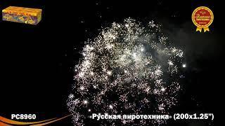 Русская пиротехника 1,2х200 PC 8960