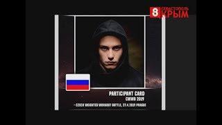 Новости Крыма. 2 мая 2019 года