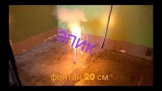 Подожгли высокий Пиро Фонтан (20см)!  | ПИРОТЕХНИКА 2019