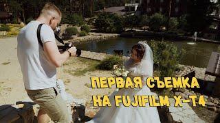 Впечатления от первой съемки на Fujifilm x-t4 | Часть 1