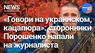 """Кацапюра, говори по-украински"": сторонники Порошенко напали на журналиста в Житомире"