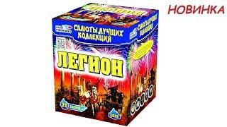 ЛЕГИОН С028 салют SLK Fireworks NEW